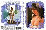 WPB-net REMIX DVD 熊田曜子「TO LOVE, BE LOVED」 (<DVD>)