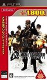 メタルギア ソリッド ポータブル・オプス コナミ殿堂コレクション - PSP