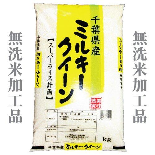 千葉県産 無洗米 ミルキークイーン 5kg 令和元年産 向後米穀