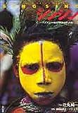 シンシン―パプアニューギニアのフェスティバル