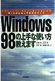 Windows98の上手な使い方教えます―情報たっぷり!手もとに置いて役に立つWindows98総合ガイド