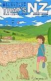 ザッツニュージーランド 2008~2009—ニュージーランドの暮らし方マニュアル (KAZIムック)