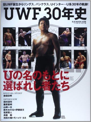 UWF 30年史—旧UWF誕生からリングス、パンクラス、Uインター… (B・B MOOK 1038)