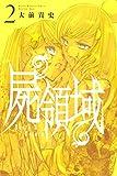 屍領域(2) (講談社コミックス)