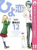 ひよ恋 12 (りぼんマスコットコミックスDIGITAL)