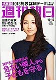 週刊朝日 2014年 10/10号 [雑誌]