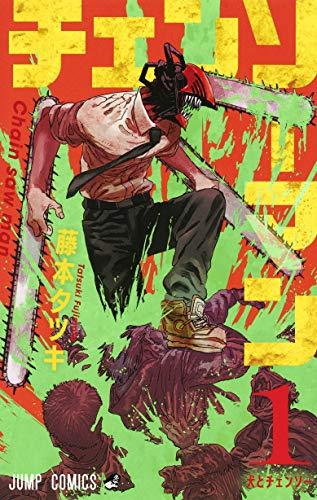 チェンソーマン 1 (ジャンプコミックス)
