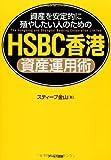 HSBC香港資産運用術(資産を安定的に殖やしたい人のための)