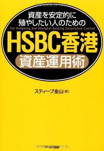 HSBC香港資産運用術(資産を安定的に殖やしたい人のための)の詳細を見る