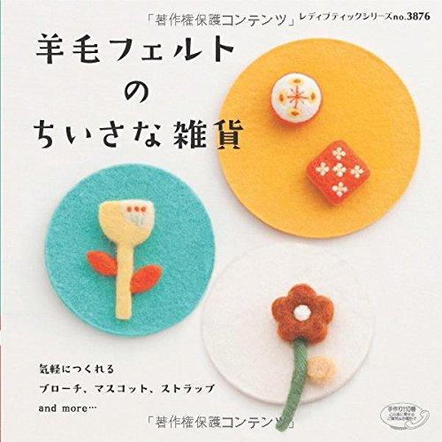 羊毛フェルトのちいさな雑貨 (レディブティックシリーズno.3876)