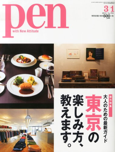 Pen (ペン) 2014年 3/1号 [東京の楽しみ方、教えます。]の詳細を見る