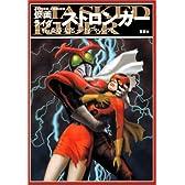 仮面ライダーストロンガー (Action comics)