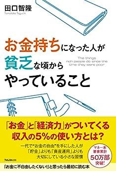 [田口智隆]のお金持ちになった人が貧乏な頃からやっていること