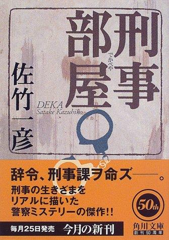刑事(デカ)部屋 (角川文庫)の詳細を見る