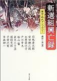 新選組興亡録 (角川文庫)