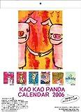 2006 かおかおパンダカレンダー
