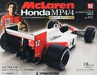マクラーレン ホンダ MP4/4 52号 [分冊百科] (パーツ付)