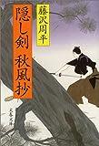 新装版 隠し剣秋風抄 (文春文庫)