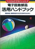 電子回路部品活用ハンドブック―受動部品/機構部品を100%活用するために (ハードウェア・デザイン・シリーズ)
