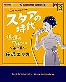 スタアの時代~追憶のワルツ編(3) (女性自身コミック)