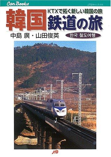 韓国 鉄道の旅—KTXで拓く新しい韓国の旅 (JTBキャンブックス)