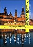 ドレスデン逍遥―華麗な文化都市の破壊と再生の物語