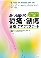 褥瘡・創傷 治療・ケア アップデート: 進化を続ける!