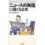 「ニュースの英語」に強くなる本