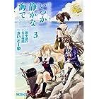 艦隊これくしょん -艦これ- いつか静かな海で 3 (MFコミックス アライブシリーズ)