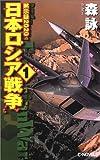 """""""日本ロシア戦争"""" <1> 17/07/13(木)"""
