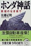 ホンダ神話—教祖のなき後で (文春文庫)
