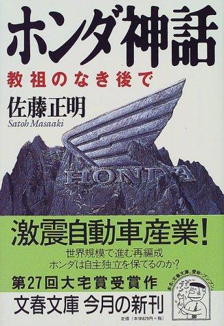 ホンダ神話―教祖のなき後で (文春文庫)の詳細を見る