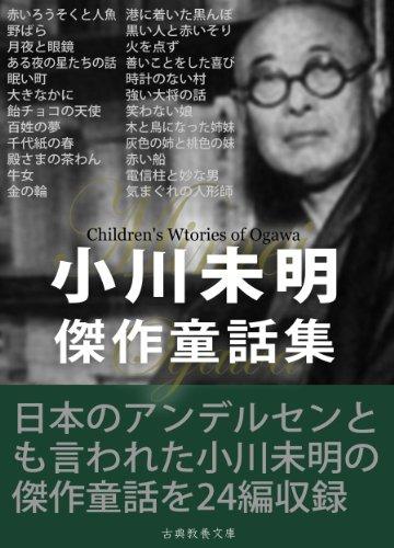 小川未明傑作童話集の詳細を見る