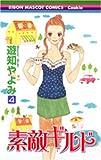 素敵ギルド 4 (りぼんマスコットコミックス)