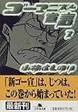 ゴーマニズム宣言〈7〉 (幻冬舎文庫)