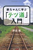 鉄ちゃんに学ぶ「テツ道」入門 (知恵の森文庫)