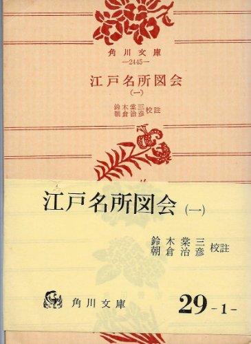 江戸名所図会〈第1〉 (1966年) (角川文庫)