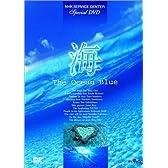 海 ~The Ocean Blue~ [DVD]