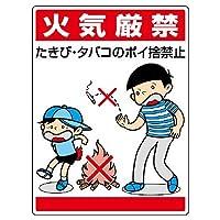 ユニット 環境美化標識 837-01 火気厳禁 たきび・タバコ…