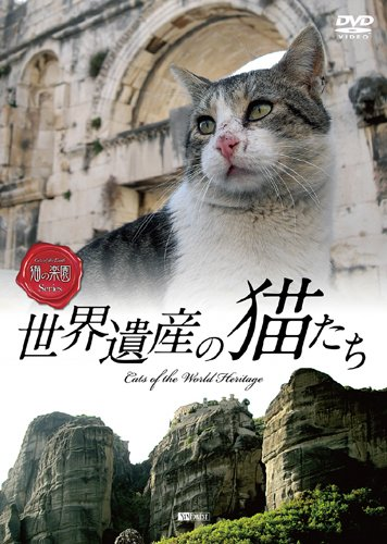 シンフォレストDVD 世界遺産の猫たち Cats of the World Heritage