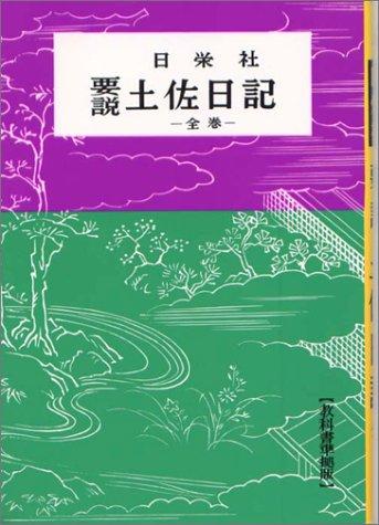 要説 土佐日記 (要説 4)