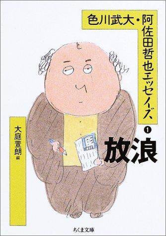 色川武大・阿佐田哲也エッセイズ〈1〉放浪 (ちくま文庫)