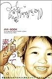 パパ・BOOK