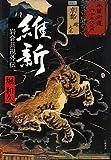 維新—岩倉具視外伝 [単行本] / 堀 和久 (著); 幻戯書房 (刊)
