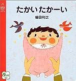 たかいたかーい (主婦の友はじめてブックシリーズ)