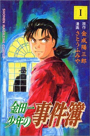 金田一少年の事件簿 (1) (講談社コミックス (1874巻))
