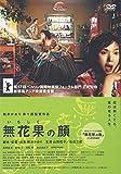 無花果の顔 [DVD]