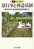 盆行事と葬送墓制 (歴博フォーラム)