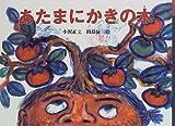 あたまにかきの木 (日本の民話えほん)