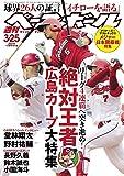 週刊ベースボール 2019年 03/25号 [雑誌]